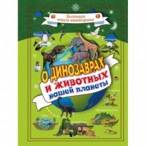 О динозаврах и животных...