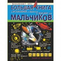 Большая книга о Вселенной и...