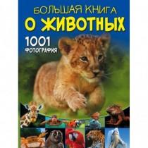 Большая книга о животных....