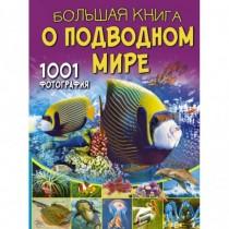 Большая книга о подводном...