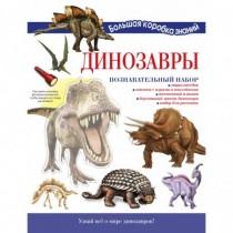 Динозавры. Познавательный...