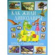 Как жили динозавры. Детская...
