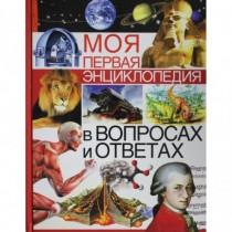 Моя первая энциклопедия...