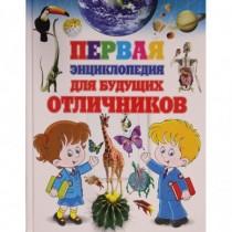 Первая энциклопедия для...