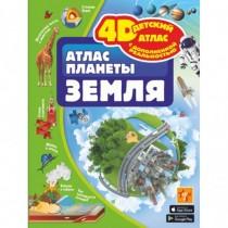 Атлас планеты Земля