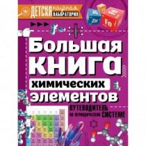 Большая книга химических...
