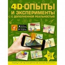 4D опыты и эксперименты с...