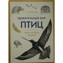 Удивительный мир птиц:...