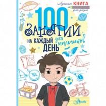 100 занятий для мальчиков...
