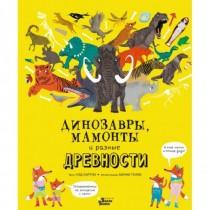 Динозавры, мамонты и разные...