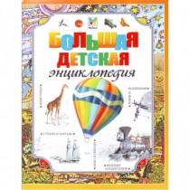 Большая детская энциклопедия.