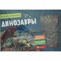 Динозавры. Интерактивная...