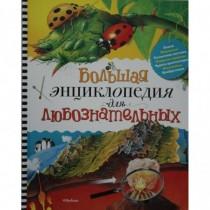 Большая энциклопедия для...