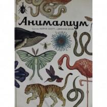 Анималиум Энциклопедии