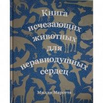 Книга исчезающих животных...