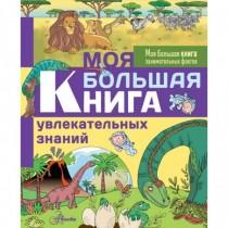 Моя большая книга...