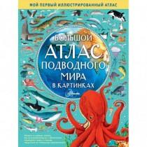 Большой атлас подводного...