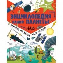 Энциклопедия нашей планеты:...