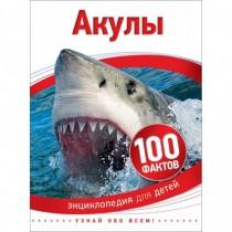 Паркер С. Акулы (100 фактов)