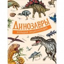 Динозавры. Большая...