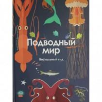 Вайс С. Подводный мир....