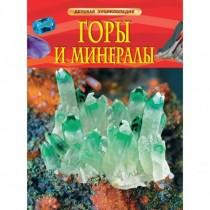 Кертис Н. Горы и минералы....