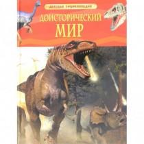 Доисторический мир. Опасные...