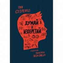 Скоренко Т. Думай и изобретай