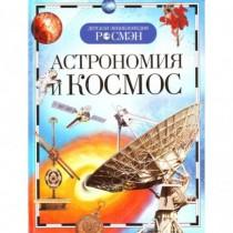Астрономия и космос.