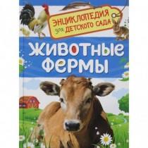Животные фермы