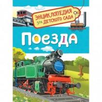 Гальцева С. Н. Поезда...