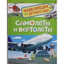 Гальцева С. Н. Самолеты и...