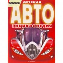 Детская АВТОэнциклопедия.