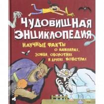 Чудовищная энциклопедия....