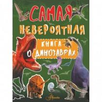 Невероятная книга о динозаврах
