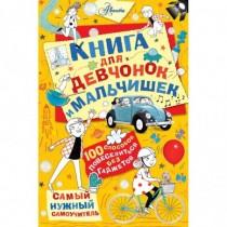 Книга для девчонок и мальчишек