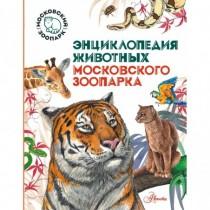 Энциклопедия животных...