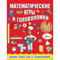 Математические игры и...