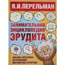 Занимательная энциклопедия...