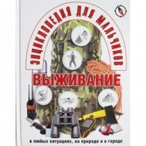 Энциклопедия для мальчиков....