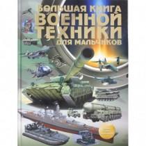 Большая книга военной...