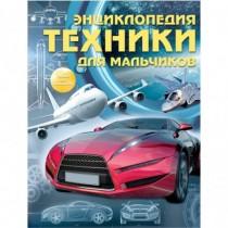Энциклопедия техники для...
