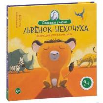 Львенок-нехочуха. Сказка...