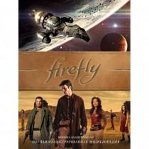 Firefly. Полная...