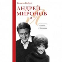 Андрей Миронов и я:...