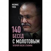 140 бесед с Молотовым....