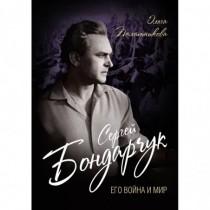 Сергей Бондарчук. Его война...