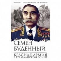 Красная армия в Гражданской...