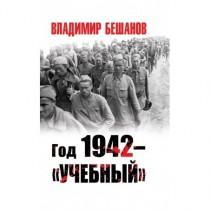 Год 1942 – учебный