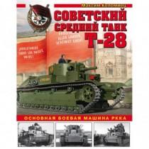 Советский средний танк...